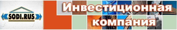 Инвестиционная компания ООО 'Соди.Рус'
